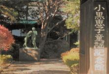 「小黒恵子動揺記念館」復元完了!素晴らしき出会いと音楽と
