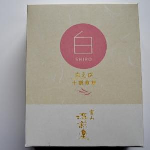 白えび 十割煎餅 ㈱あいば食品 ◎◎◎中部土産 1位 宇奈月温泉他