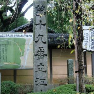 立江寺 総関所 四国八十八カ所 19番 徳島県小松島市