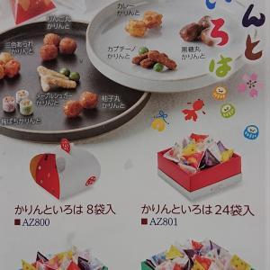 かりんといろは 関東土産◎ 5位 麻布かりんとう麻布十番店 本店 東京都