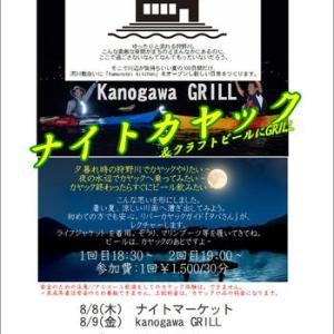 ナイトカヤック&Kanogawa GRILL
