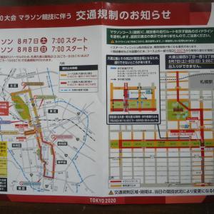 2020東京オリンピックマラソン(男子)