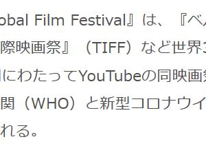 朝から感無量(:_;)~デジタル国際映画祭の嵐