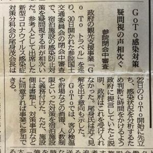 コロナ感染者拡大中・・・GOTOの危険性!?