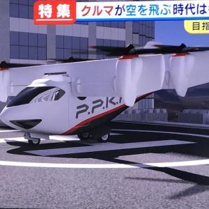 空飛ぶ車の開発!?