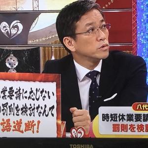 """さあ、予算委員会答弁不能菅首相大ピンチ!!衆議院予算委員会 2021年1月25日"""