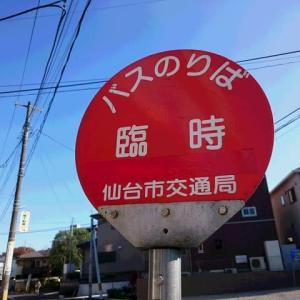 「臨時」という地名があった仙台市