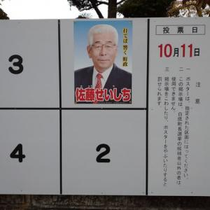 久々に町長選挙無投票