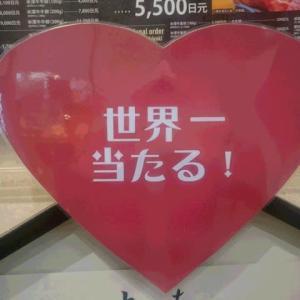 買ってみる100均よりも安い恋