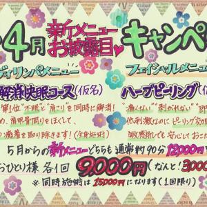 3・4月☆春の新メニューお披露目キャンペーン