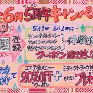 5・6月☆ネクストルームオープン5周年キャンペーン