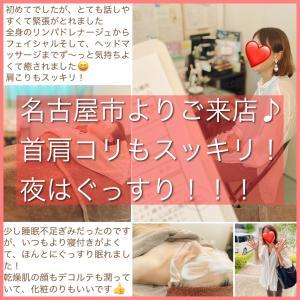 名古屋市からご来店♪艶やかなお肌と首肩こり解消と質の良い睡眠を得られて大満足♪