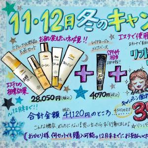 11・12月☆冬の美肌キャンペーン