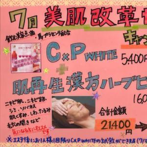 7月☆美肌改革キャンペーン/お得なセット/紫外線対策