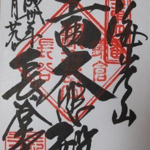 【神奈川県鎌倉市】長谷寺<坂東四番 十一面大悲殿>