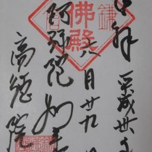 【神奈川県鎌倉市】高徳院<大佛殿 阿弥陀如来>