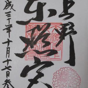 【東京都台東区】上野東照宮<ダリア展限定御朱印>
