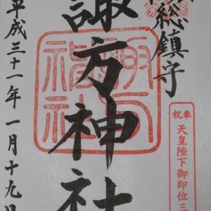 【東京都荒川区】諏方神社<祝奉 天皇陛下御即位三十年>
