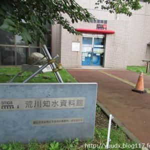 「荒川治水資料館アモア」周辺を見学!新東京都民ゴルフ場が営業再開だって!【目指せ、岩淵水門!その4】