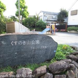 くすのき山公園(町屋二丁目児童遊園)【早朝散歩】