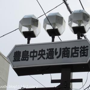 豊島中央通り商店街、前編!【豊島橋を渡って~その3】
