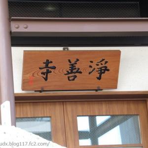 【東尾久エリアその1】浄善寺、明治通り沿いの建物、昭和湯(廃業)、竹内サイクル