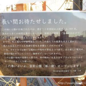 【宮前公園】工事進捗状況、華蔵院の弘法大師様