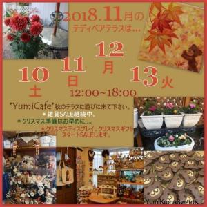 11月のテディベアテラスのお知らせです。10.11.12.13、の4日間。もちろん*YumiCafe*付き。クリスマス雑貨並べました。日々増えます。ぜひ遊びにいらしてください。