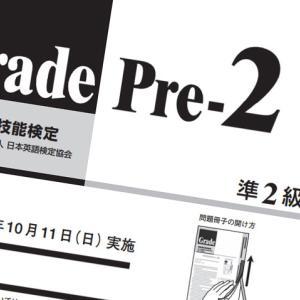 7歳【小2】英検準2級挑戦の結果!