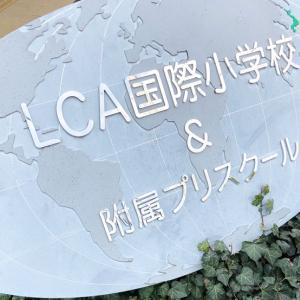 インターナショナルスクール【LCA】のシーズンスクール!無事に完走♪