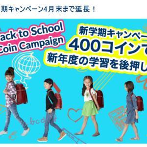 新学期キャンペーン!!オンライン英会話GSAの無料体験がすごい!