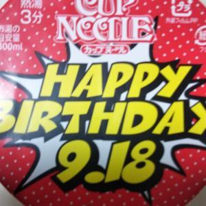 今日はカップヌードルの誕生日