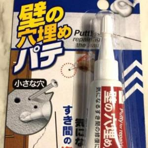 【ダイソー】壁の穴埋めパテは、優れもの!