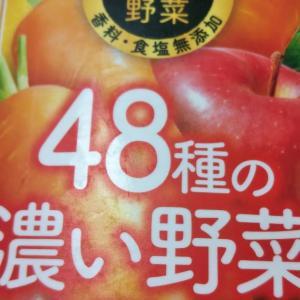 KIRIN 48種の濃い野菜と果物飲みました