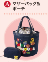 ミキハウス10万円福袋 商品詳細・予約方法・値段まとめ