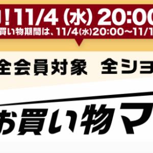 【楽天】明日11月4日から!最大44倍ポイント祭典「お買い物マラソン」まとめ