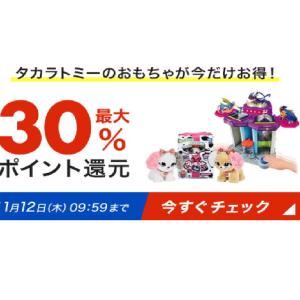 【楽天】タカラトミーのおもちゃが今だけお得!30%高還元!楽天スーパーDEAL