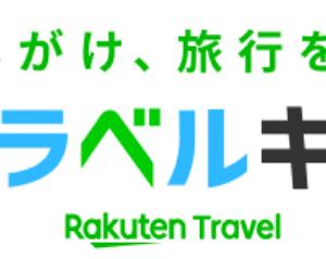 【旅行】GOTOトラベルはやっぱりお得!鈴鹿サーキットホテル&モートピアお得旅行