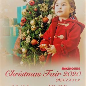本日から!ミキハウスクリスマスフェア