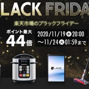 【楽天】BLACK FRIDAYエントリー開始!概要・詳細・お得情報まとめ