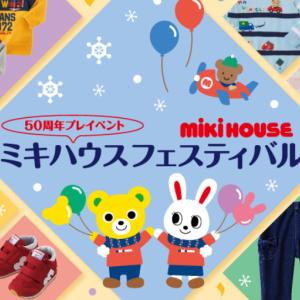 【ミキハウス】ウエア1,100円~!最大50%OFF!50周年プレイベント開催店舗&詳細まとめ