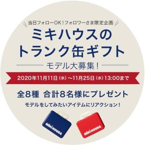 【ミキハウス】トランク缶ギフトモデル大募集!間もなく締め切り!