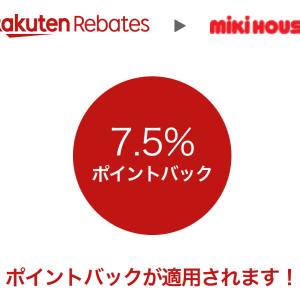 【ミキハウス】楽天Rebates経由で楽天7.5%ポイントバック!ミキハウスオフィシャルオンラインでポイント2重どり!