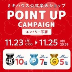 【ミキハウス】楽天公式限定クーポンとの併用可!楽天公式ショップでポイントアップキャンペーン