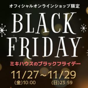 【ミキハウス】本日最終日!公式サイト限定ブラックフライデー(概要・お得情報まとめ)