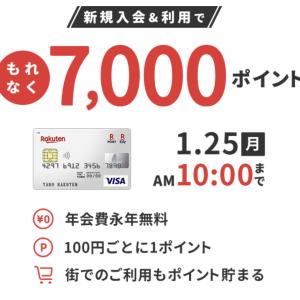 【楽天】新規入会&利用で7,000ポイント!~1月25日まで~(楽天カード新規入会詳細まとめ)
