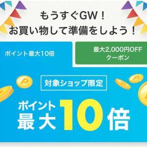 【楽天】ポイント最大10倍!GW前の買い物キャンペーン(クーポン・高割引ショップ詳細記載)