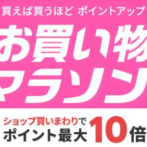 【楽天】2021年6月楽天お買い物マラソンはいつ?!(日程詳細・ポイントUP攻略)