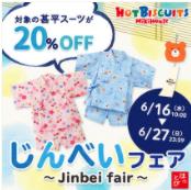 【ミキハウス】明日から!20%OFFじんべいフェア&無料ラインスタンプ配布