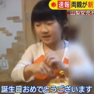 【山梨キャンプ場小1女児不明】行方不明となっている小倉美咲さんの足取りを確認していこう